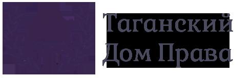 Отзывы об ООО «Таганский Дом Права»