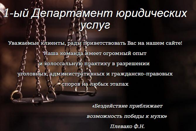 отзывы о юридических консультациях по телефону