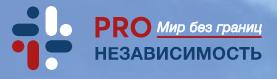 Отзывы о компании «Pro независимость»