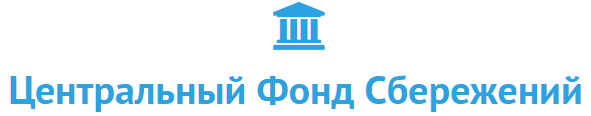 """Отзывы о компании """"Центральный фонд сбережений"""""""