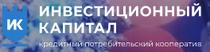 Отзывы о КПК «Инвестиционный капитал»