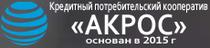 Отзывы о КПК «АКРОС»