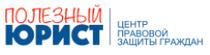 Отзывы о Центр правовой защиты граждан «Полезный Юрист»