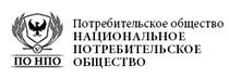Отзывы о ПО «Национальное Потребительское Общество» (ОГРН 1134401005551 ИНН 4401142553)