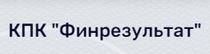 КПК «Финансовый результат» ИНН 9702024859