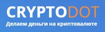CryptoDot (Крипто Дот) https://cryptodot.one/