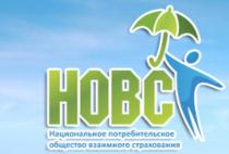 Некоммерческая корпоративная организация «Национальное потребительское общество взаимного страхования» (НКО НОВС)