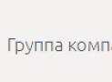 Отзывы о Группе компаний «ТИК»