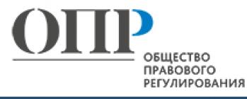 Отзывы о компании ООО «Общество правового регулирования»