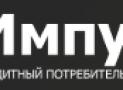 Отзывы о компании КПК «Импульс»