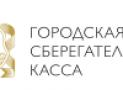 Отзывы о АО МФК «Городская Сберкасса»