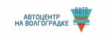 Автоцентр на Волгоградке
