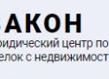 Отзывы об ООО «ЗАКОН»